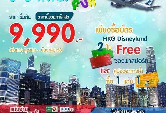 Hong Kong Winter Fun 3D 2N บินกับ Cathay Pacific