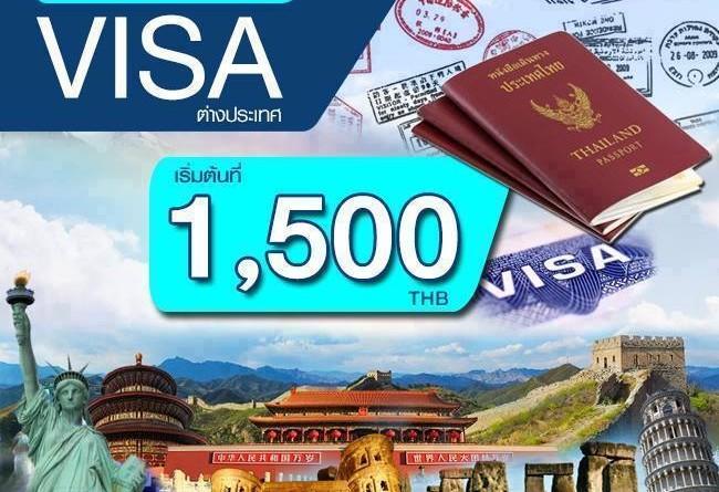 รับทำและจองคิว VISA ราคาเริ่มต้นเพียง 1,500 บาท