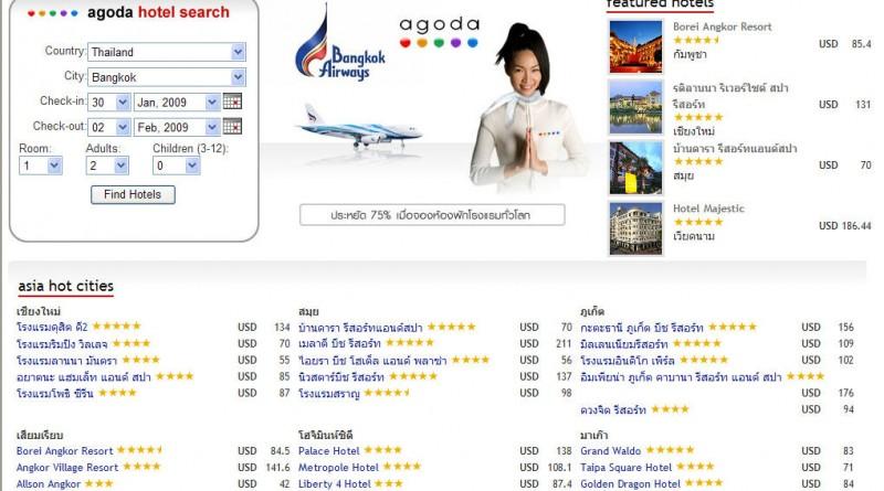 จองโรงแรมแบบออนไลน์ agoda
