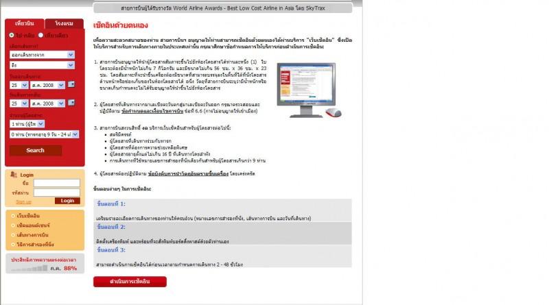 lowcost Web Check-in airasia.com
