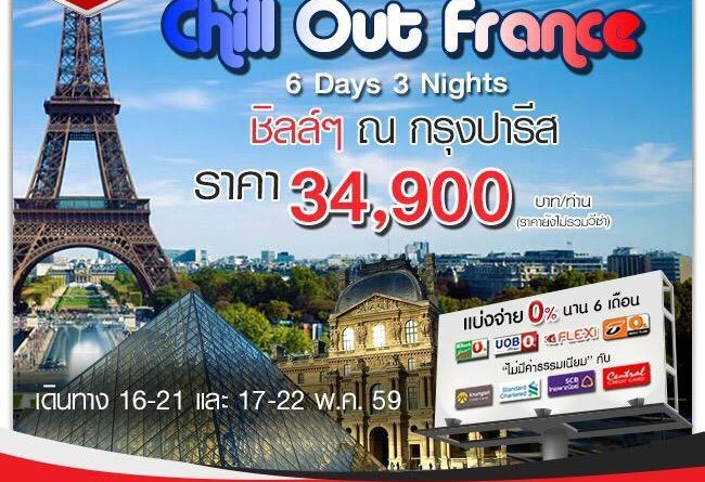 Chill Out France 6 Days 3 Nights เพียง 34,900 บินกับ Qatar Airways