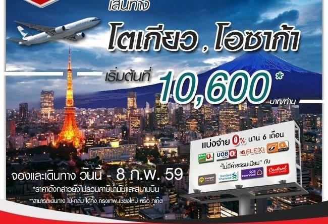 ตั๋วไป-กลับ ญี่ปุ่น CATHAY PACIFIC เส้นทาง โตเกียว , โอซาก้า ราคาเริ่มต้นที่ 10,600+