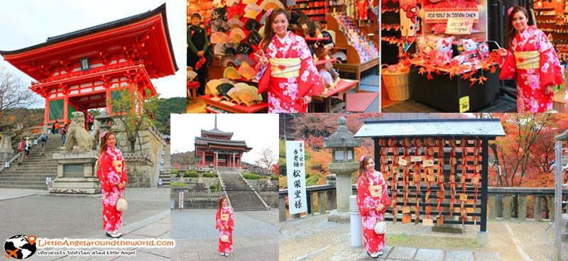 ใส่กิโมโน...เที่ยวเกียวโต (kimono kyoto)