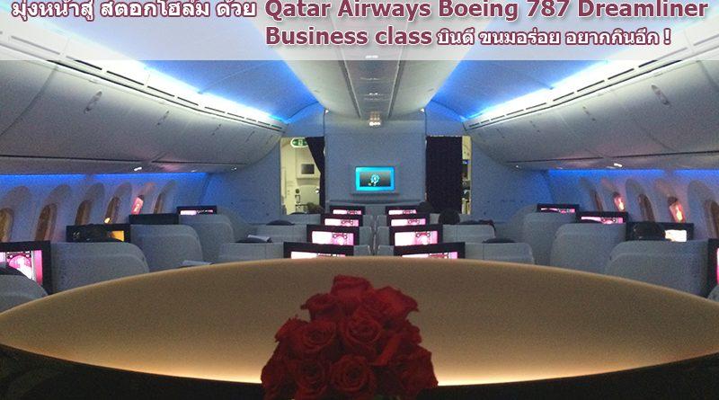 มุ่งหน้าสู่ สตอกโฮล์ม ด้วย Business class, Dreamliner 787 Qatar Airways บินดีมีขนมอร่อยมาก (อยากกินอีก)