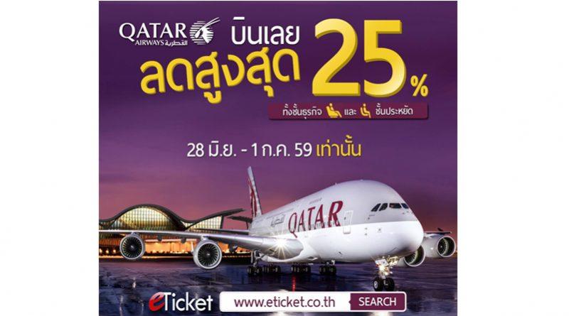บินหรูดูดี Qatar Airways แล้วได้ลดสูงสุด 25% จัดไปทุกเส้นทาง