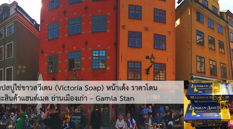 เที่ยวย่านเมืองเก่า Gamla Stan ช้อปปิ้งสบู่ไข่ขาววิคตอเรีย (lanoline ägg-tvål) และสินค้าแฮนด์เมด