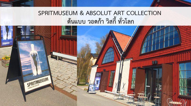 SPRITMUSEUM & ABSOLUT ART COLLECTION ต้นแบบ วอดก้า วิสกี้ ทั่วโลก