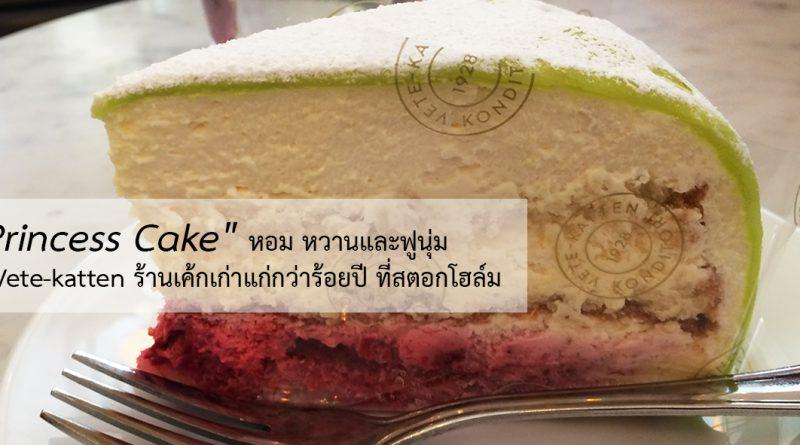 """""""Princess Cake"""" เนื้อหนานุ่ม ละลายในปาก ฟินเฟร่อมากๆ ที่ร้าน Vete-katten ร้านขนม ในสตอกโฮล์ม ร้านอาหารในสวีเดน"""