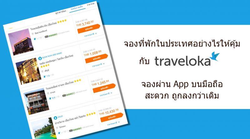 จองห้องพักออนไลน์กับ Traveloka จองผ่าน App บนมือถือสะดวก และราคายิ่งถูกลงกว่าเดิม