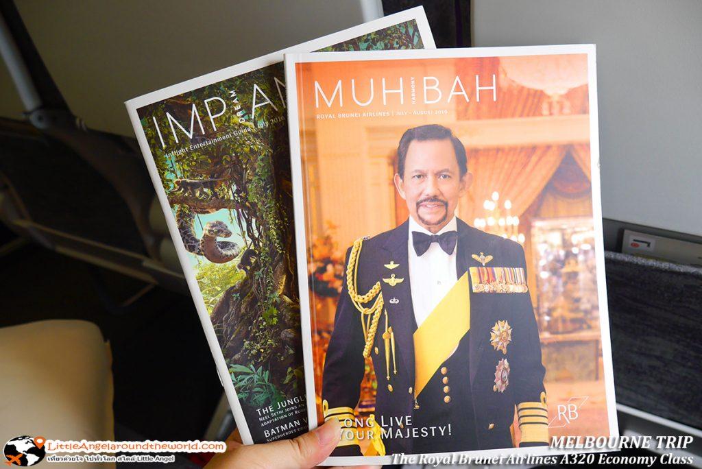 อ่านสองเล่มนี้แล้วรู้สึกอยากเที่ยวบรูไนขึ้นมาเลย : รีวิวสายการบิน royal brunei ไป เมลเบิร์น