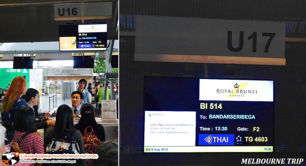 เช็คอินเร็ว รอไม่นาน : รีวิวสายการบิน royal brunei ไป เมลเบิร์น