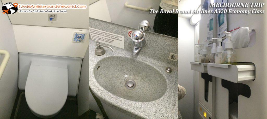 สำรวจห้องน้ำสักหน่อย : รีวิวสายการบิน royal brunei ไป เมลเบิร์น