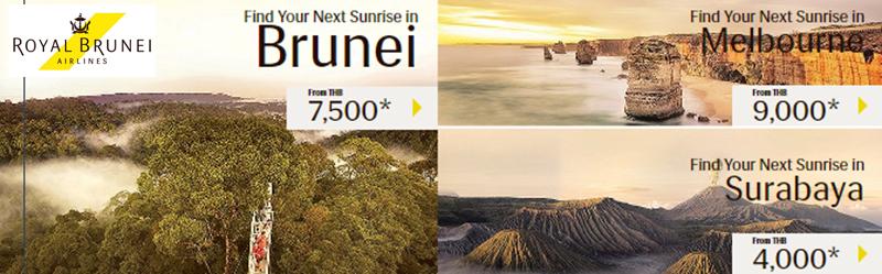 ไปไหนดีเลือกเลย : รีวิวสายการบิน Royal Brunei ไป เมลเบิร์น