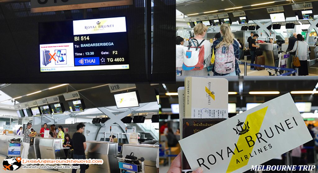 สายการบิน รอยัล บรูไน ใช้ codeshare กับการบินไทย จองการบินไทย ก็ได้บิน รอยัล บรูไน : รีวิวสายการบิน royal brunei ไป เมลเบิร์น