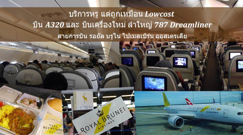 บริการหรู แต่ถูกเหมือน Lowcost บิน A320 ต่อเครื่องใหม่ ลำใหญ่ 787  Dreamliner สายการบิน รอยัล บรูไน ไปเมลเบิร์น ออสเตรเลีย : รีวิวสายการบิน  Royal Brunei