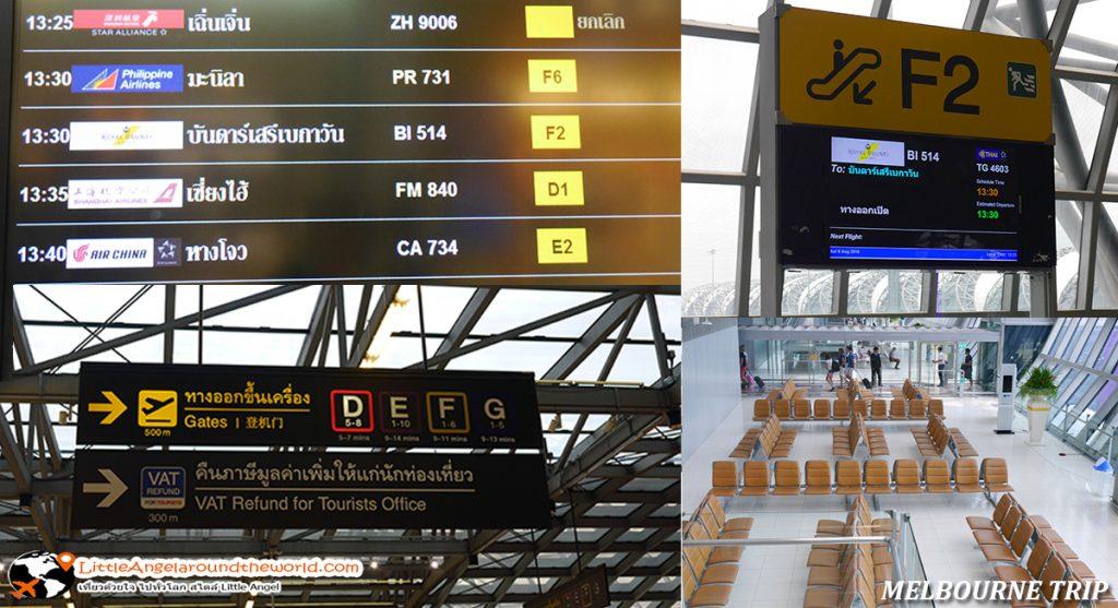 ไปเมลเบิร์นด้วยสายการบิน รอยัล บรูไน ออกที่ประตู F2 ริมสุดทางปีกขวา : รีวิวสายการบิน royal brunei ไป เมลเบิร์น