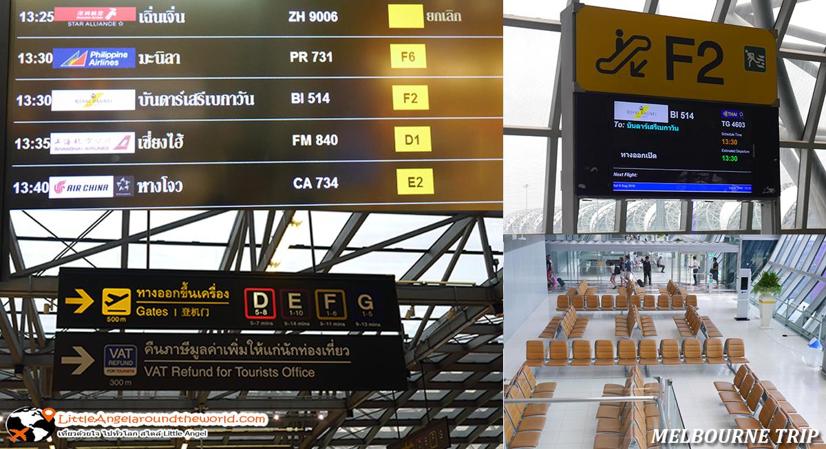 ... ไปเมลเบิร์นด้วยสายการบิน รอยัล บรูไน ออกที่ประตู F2 ริม