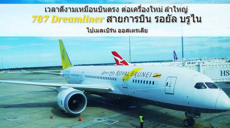 รีวิว Royal Brunei Airlines