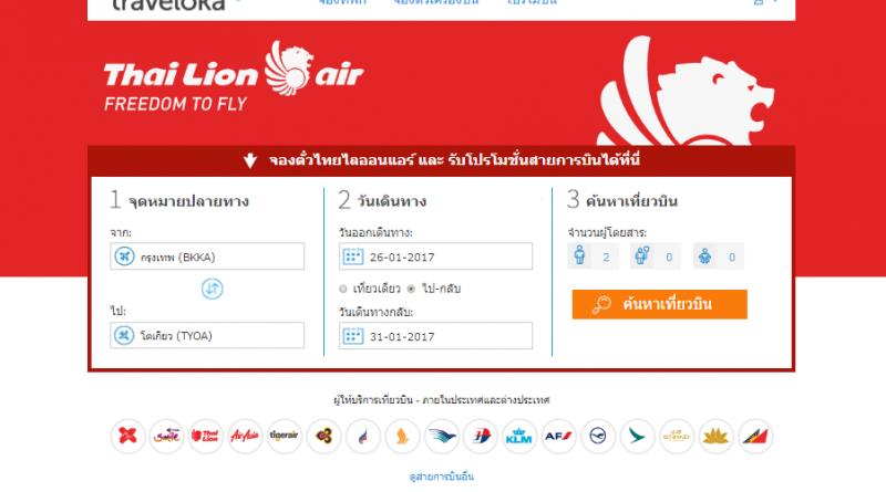 จองตั๋ว Thai Lion Air กับ Traveloka ราคาดี๊ดี