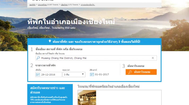 จองที่พักที่เชียงใหม่ ที่ เว็บไซต์ Traveloka