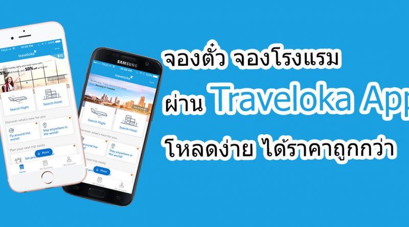 จองตั๋ว จองที่พัก ผ่าน Traveloka App โหลดง่าย ได้ราคาถูกกว่า