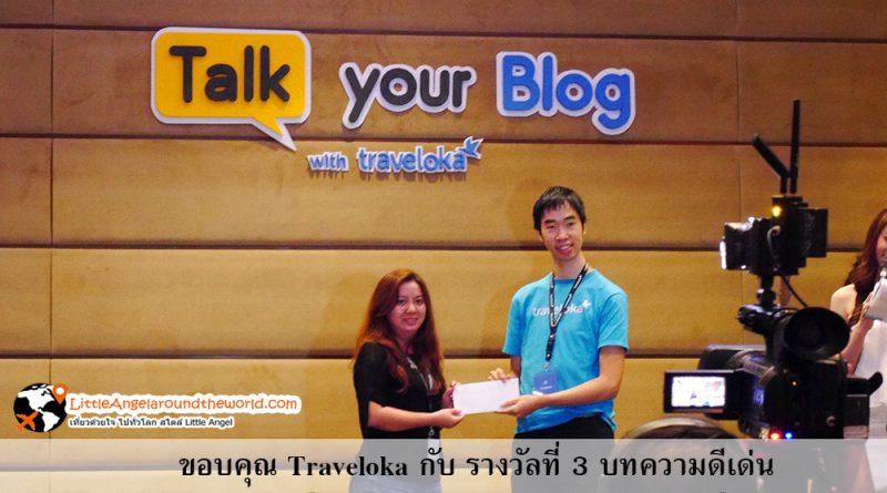 """ขอบคุณ Traveloka กับ รางวัลที่ 3 บทความดีเด่น จากงาน """"TALK YOUR BLOG WITH TRAVELOKA"""""""