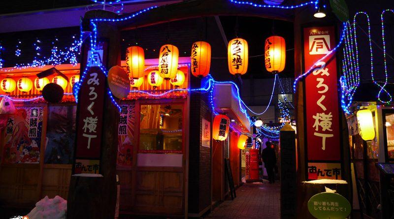 ป้ายทางเข้า Miroku Yokocho แหล่ง Hangout ของเมือง Hachinohe
