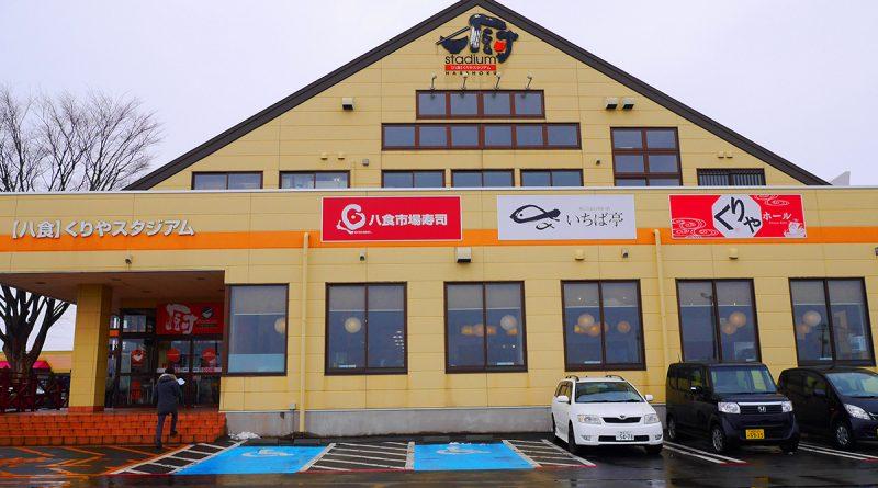 Hasshoku Center Hachinohe Aomori