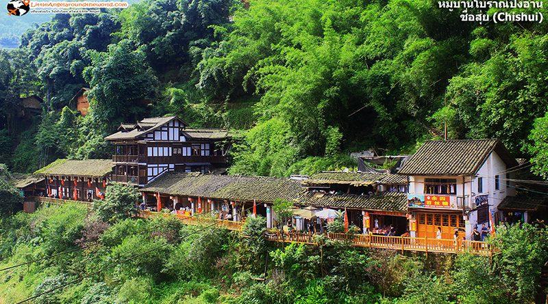 หมู่บ้านโบราณปิ่งอาน : หมู่บ้านโบราณของจีนน่าเที่ยว