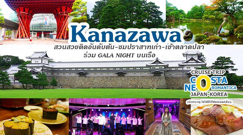 ทริปล่องเรือสำราญ Costa neoRomantica เที่ยวคานาซาวะ (Kanazawa)