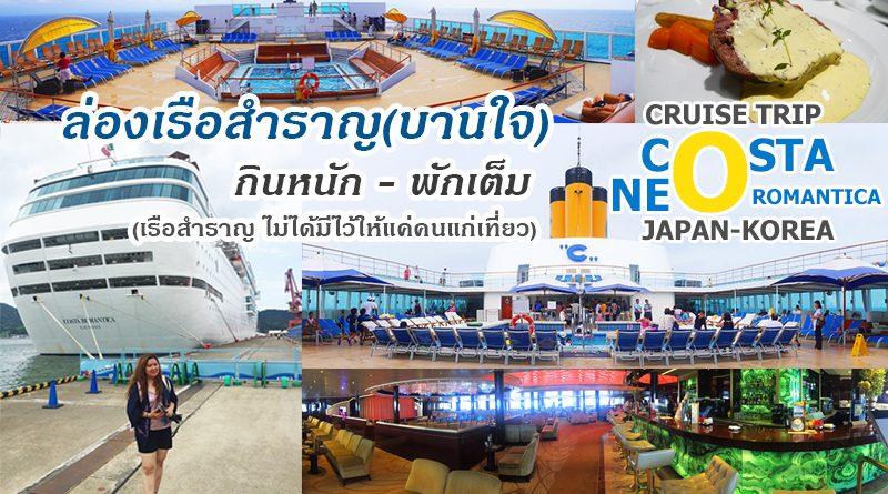 ทริปล่องเรือสำราญ ญี่ปุ่น-เกาหลี Costa neoRomantica