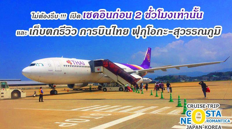 รีวิว การบินไทย ฟุกุโอกะ - สุวรรณภูมิ
