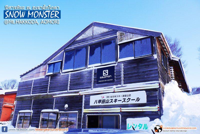 ร้านเช่าชุดสกี ที่ Mt.Hakkoda : Snow Monsters at Mt.Hakkoda