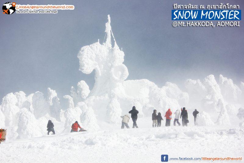 ยานแม่ ปิศาจหิมะใหญ่ยักษ์ หรือ Snow Monster ความสวยที่ธรรมชาติสร้าง ที่ Mt.Hakkoda : Snow Monsters at Mt.Hakkoda