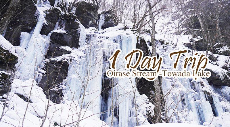 1 Day Trip เส้นทางสวย @ลำธารโออิราเซะ(Oirase Stream) ทะเลสาปโทวาดะ (Lake Towada)