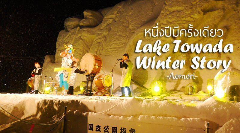 Lake Towada Winter Story หนึ่งปีมีครั้งเดียว เทศกาลหิมะครั้งยิ่งใหญ่ของอาโอโมริ