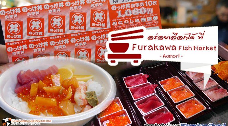 ตลาดปลาฟูรุคาวะ (Furukawa Fish Market) ตลาดปลา ที่ อาโอโมริ