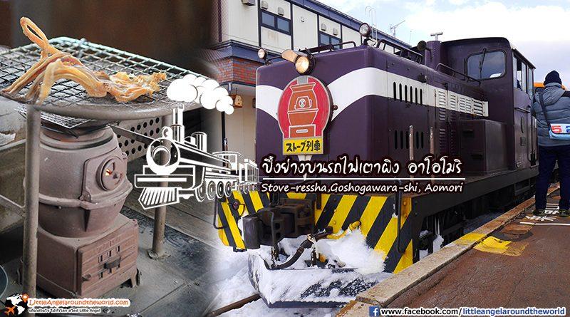 รถไฟเตาผิง (Stove-ressha,Goshogawara shi,Aomori)