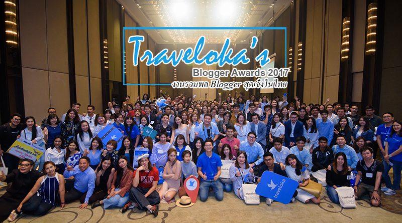Traveloka's blogger awards งานรวมพล Blogger สุดเจ๋งของเมืองไทย