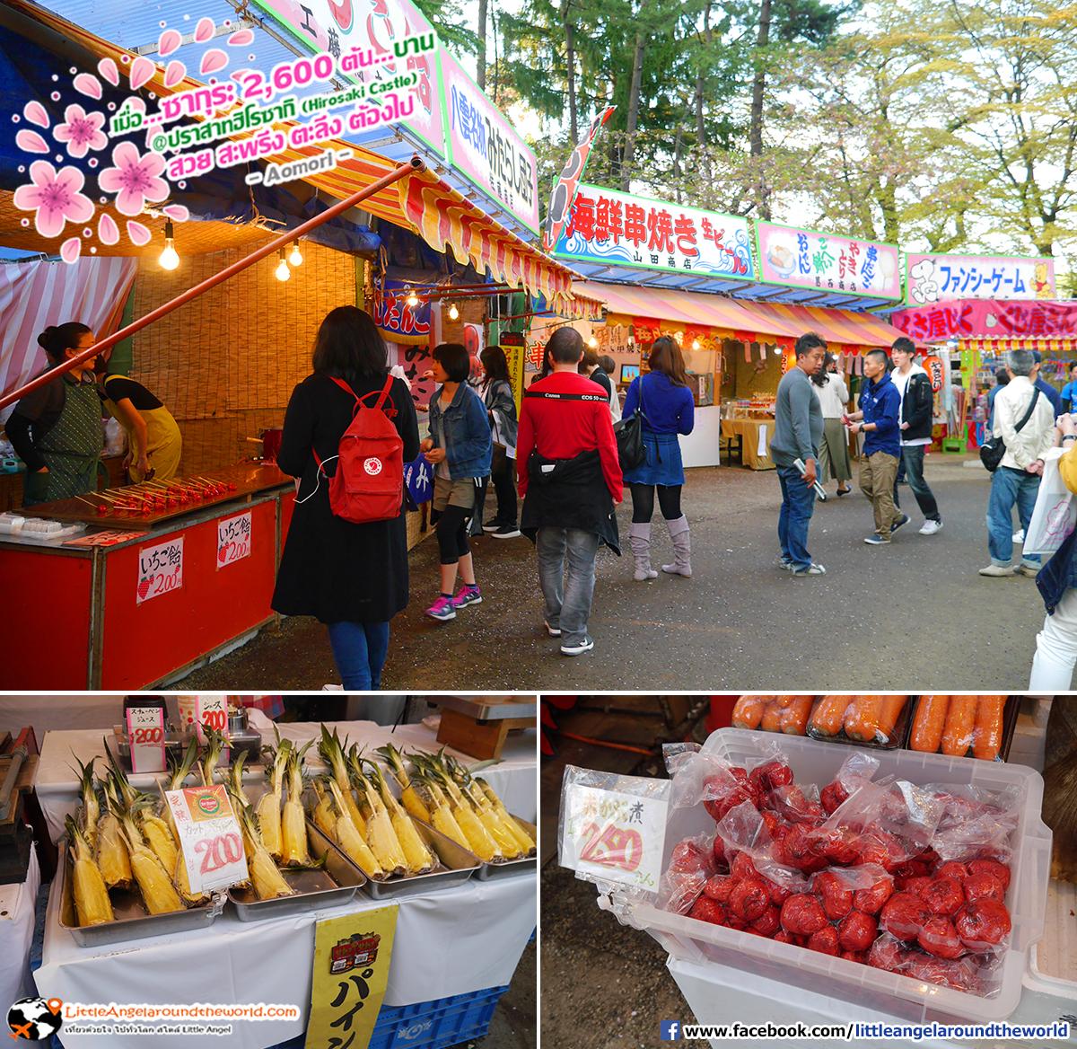 ขนมหวาน ผลไม้สด เลือกช้อป ชิม ได้ตามต้องการ : เที่ยวอาโอโมริ ซากุระกว่า 2,600 ต้น ที่ปราสาทฮิโรซากิ (Hirosaki Castle)