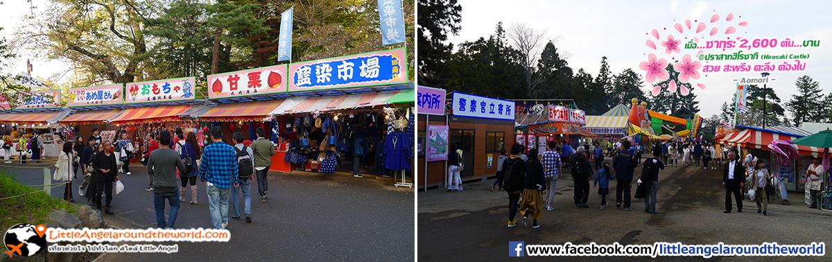 ร้านค้าต่างๆ ใน Hirosaki Park : เที่ยวอาโอโมริ ซากุระกว่า 2,600 ต้น ที่ปราสาทฮิโรซากิ (Hirosaki Castle)