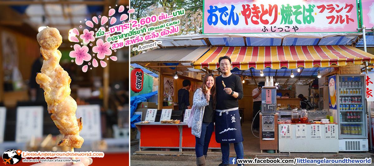 หมูปิ้งร้านแนะนำ เจ้าของร้านน่ารัก : เที่ยวอาโอโมริ ซากุระกว่า 2,600 ต้น ที่ปราสาทฮิโรซากิ (Hirosaki Castle)