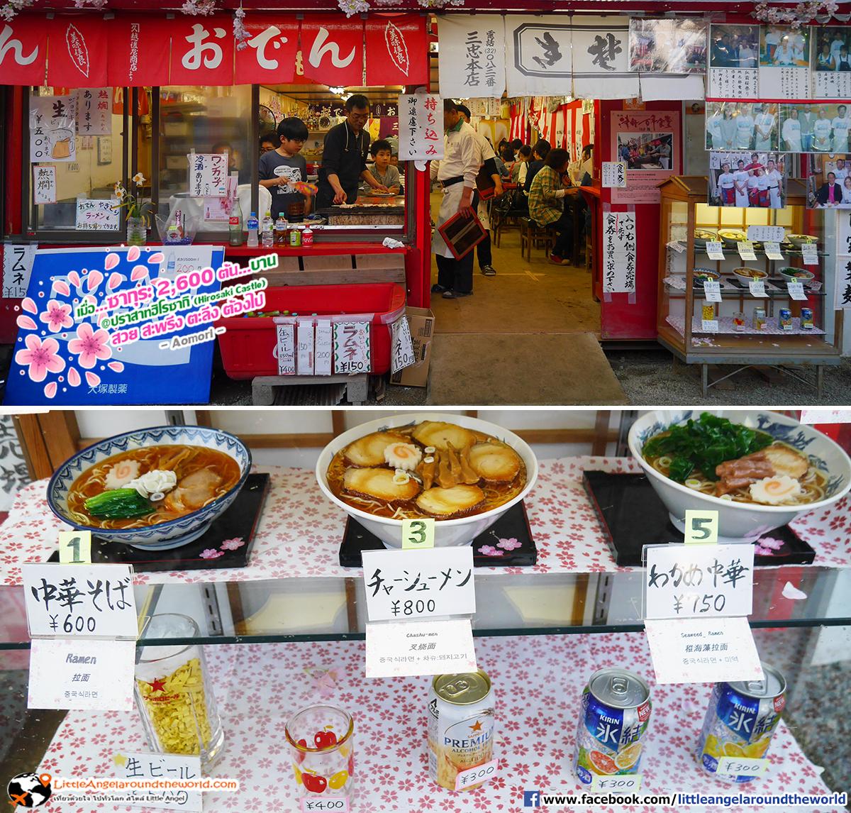 ร้านราเม็งสุดฮิต : เที่ยวอาโอโมริ ซากุระกว่า 2,600 ต้น ที่ปราสาทฮิโรซากิ (Hirosaki Castle)