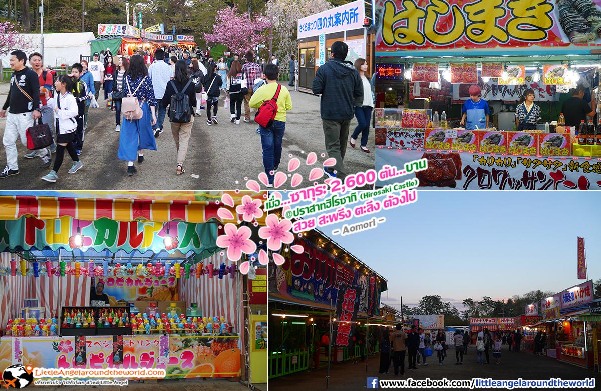 เกมยิงตุ๊กตา : เที่ยวอาโอโมริ ซากุระกว่า 2,600 ต้น ที่ปราสาทฮิโรซากิ (Hirosaki Castle)
