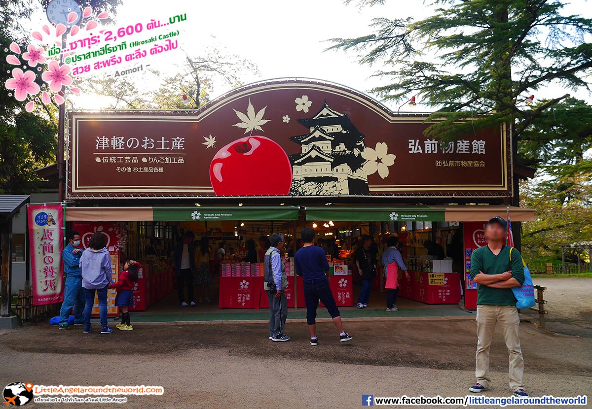 ร้านจำหน่ายของฝากขึ้นชื่อของ อาโอโมริ ที่เดียวมีครบ : เที่ยวอาโอโมริ ซากุระกว่า 2,600 ต้น ที่ปราสาทฮิโรซากิ (Hirosaki Castle)