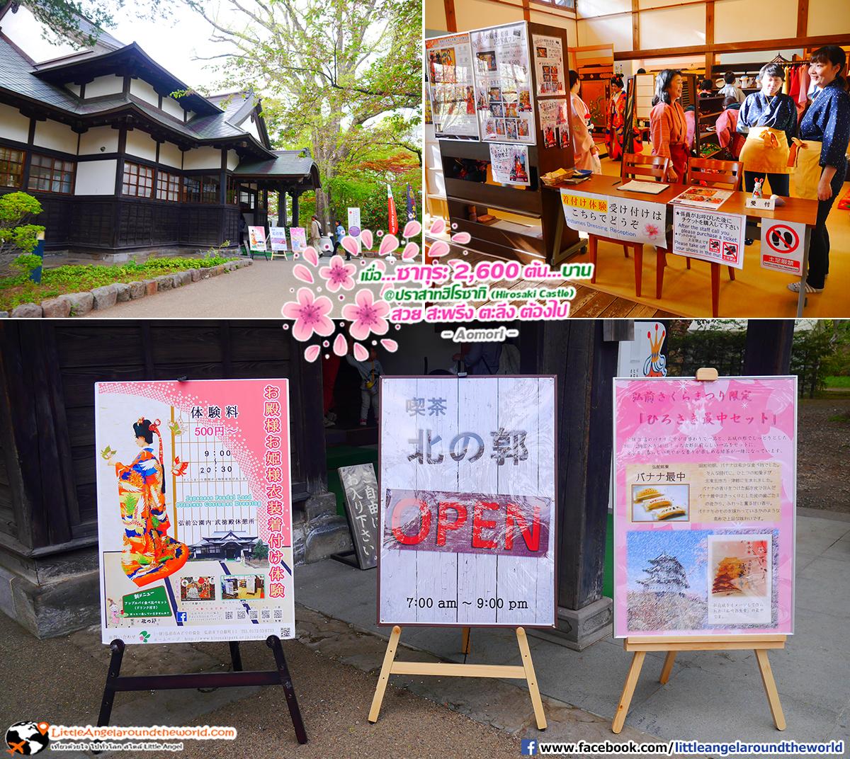 จุดเช่าชุดกิโมโนถ่ายภาพเป็นที่ระลึก : เที่ยวอาโอโมริ ซากุระกว่า 2,600 ต้น ที่ปราสาทฮิโรซากิ (Hirosaki Castle)