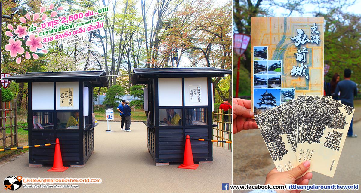 ทางเข้าจุดจำหน่ายตั๋วเข้าชมปราสาทฮิโรซากิ : เที่ยวอาโอโมริ ซากุระกว่า 2,600 ต้น ที่ปราสาทฮิโรซากิ (Hirosaki Castle)