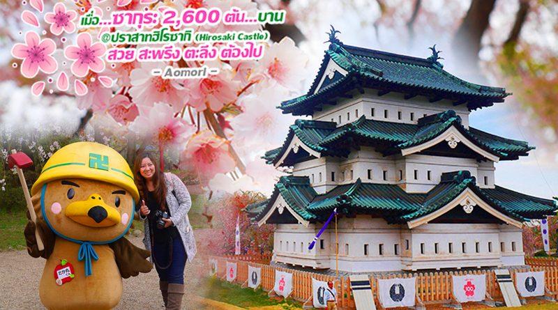 สวย สะพรึง ตะลึง ต้องไป เที่ยวอาโอโมริ ซากุระกว่า 2,600 ต้น ที่ปราสาทฮิโรซากิ (Hirosaki Castle)