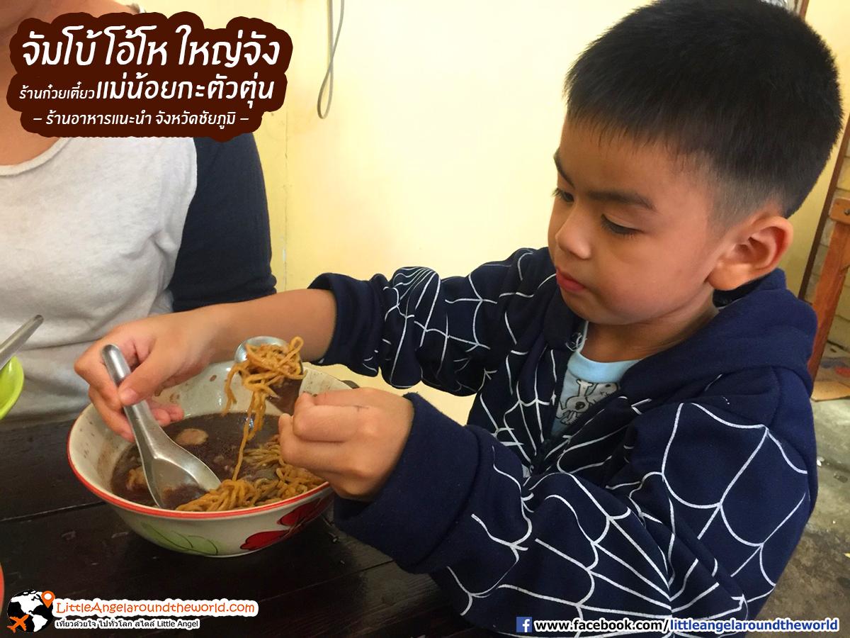 น้องไบค์ กูรู ความอร่อยรุ่นเด็ก กินจริงจัง หมดชาม : ร้านก๋วยเตี๋ยวแม่น้อยกะตัวตุ่น ร้านอาหารแนะนำ จังหวัดชัยภูมิ