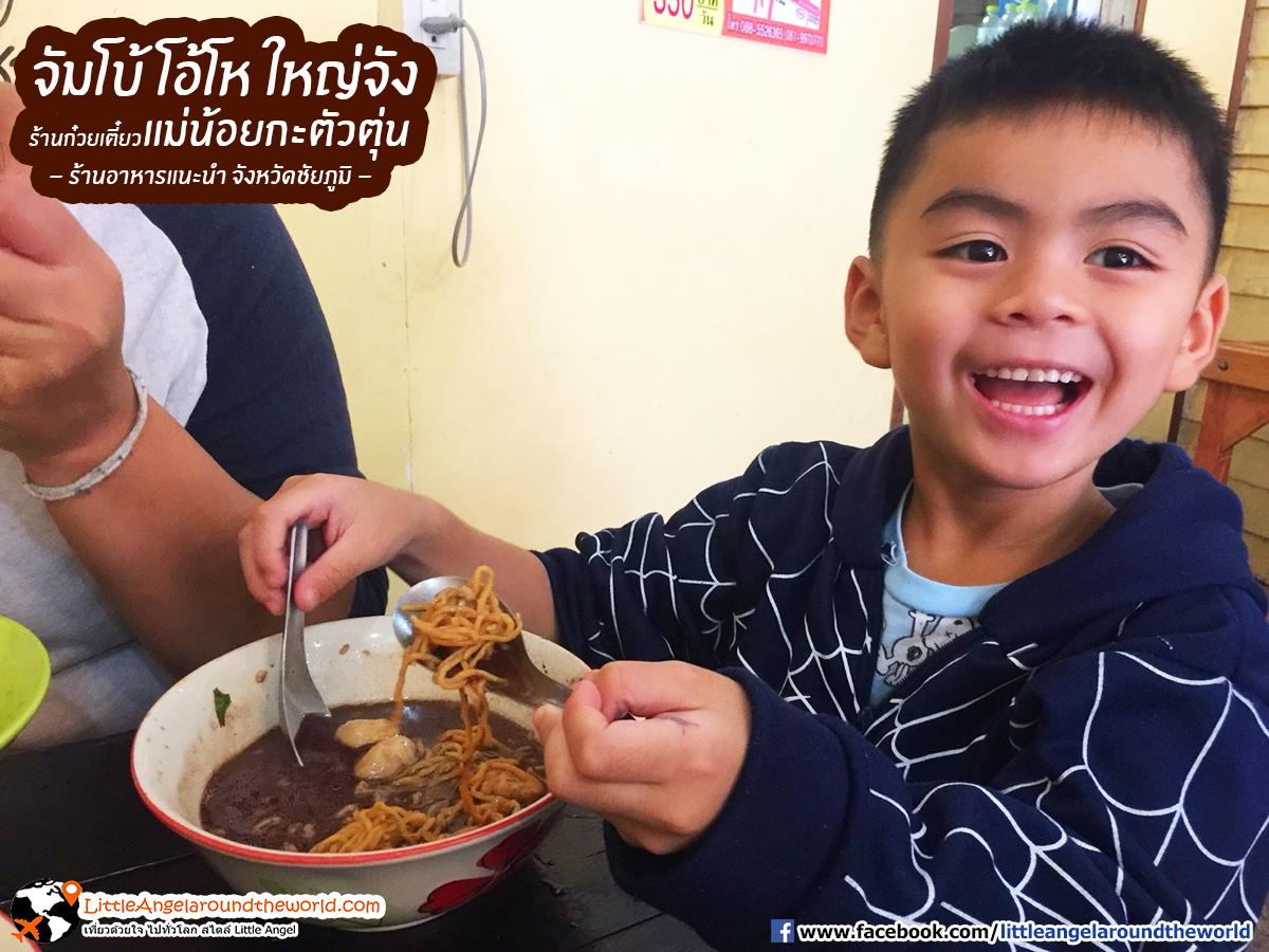 อร่อยแค่ไหน ดูจากหน้าน้องไบค์ได้ น้องไบค์ กูรู ความอร่อยรุ่นเด็ก กินจริงจัง หมดชาม : ร้านก๋วยเตี๋ยวแม่น้อยกะตัวตุ่น ร้านอาหารแนะนำ จังหวัดชัยภูมิ
